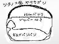 tuchinoko