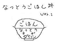 gohan-nattou-ver1
